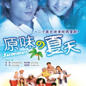 Scent of Summer (2003) photo