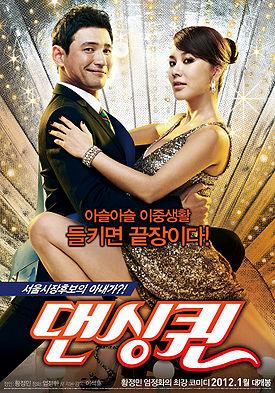 Dancing Queen (2012) poster