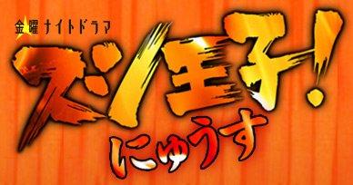 Sushi Oji! (2007) photo