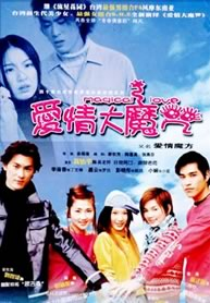 Magical Love (2002) poster