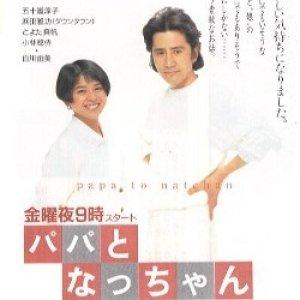 Papa to Nat-chan (1991) photo