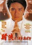 God of Gamblers III: Back to Shanghai