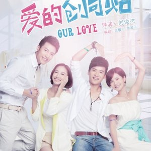 Our Love (2013) photo