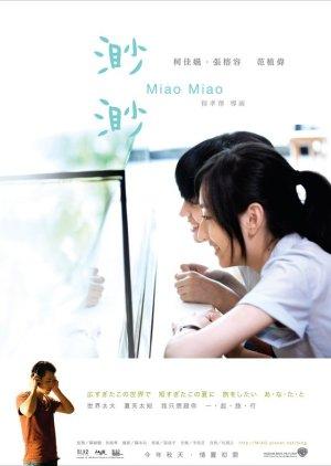 Miao Miao (2008) poster