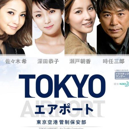 TOKYO AIRPORT - Tokyo Kuukou Kansei Hoanbu (2012) photo