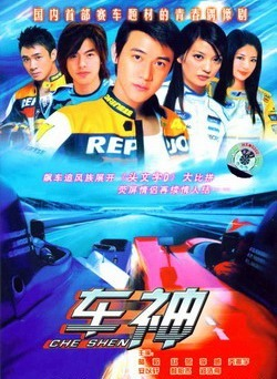 Fast Track Love (2006) poster