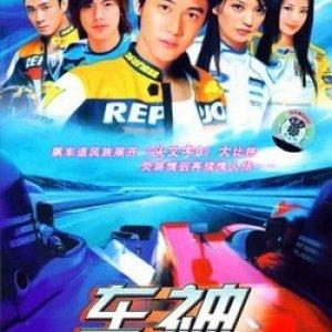 Fast Track Love (2006) photo