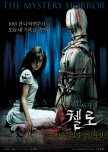 Favorite Asian Horror