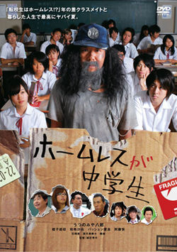 The Homeless is Junior High School Student (2008) poster