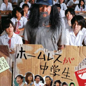 The Homeless is Junior High School Student (2008) photo