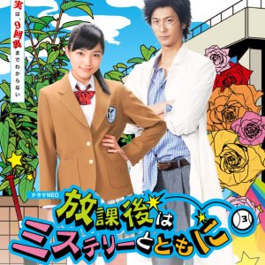 Houkago wa Mystery Totomo ni (2012) photo