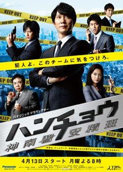 Honcho Azumi (2009) poster