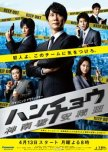 Honcho Azumi japanese drama review