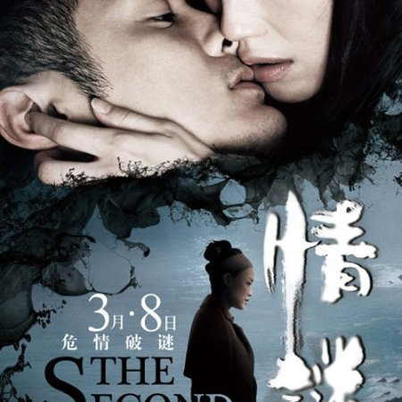 The Second Woman (2012) photo