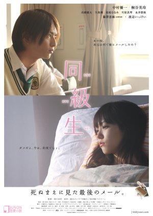 Classmates (2008) poster