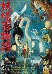 Yokai Monsters: Ghosts on Parade