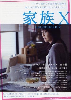 Household X