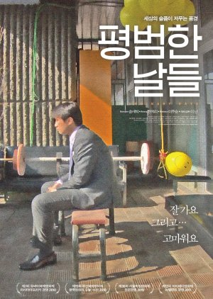 Ordinary Days (2011) poster