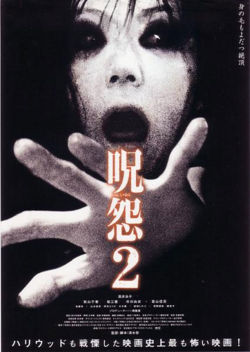 Ju-on: The Grudge 2 (2003) poster