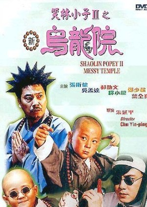 Shaolin Popey II: Messy Temple (1994) poster
