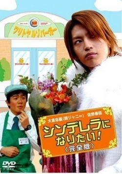 Cinderella ni Naritai! (2006) poster
