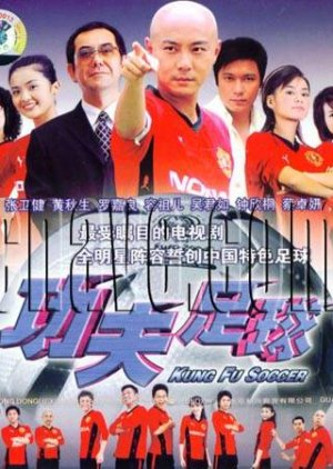 kung fu soccer full movie download