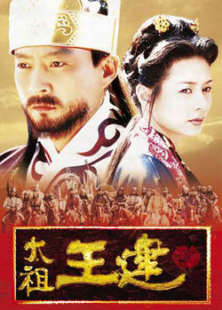 Emperor Wang Gun (2000) - MyDramaList