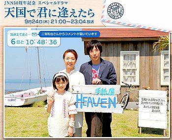 Tengoku de Kimi ni Aetara (2009) poster