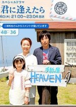 Tengoku de Kimi ni Aetara (2009) photo
