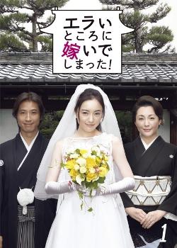 Erai Tokoro ni Totsuide Shimatta! (2007) poster
