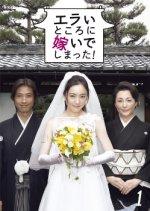 Erai Tokoro ni Totsuide Shimatta! (2007) photo