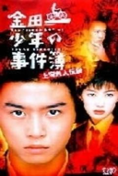 Kindaichi Shonen no Jikenbo: Shanghai Ningyo Densetsu