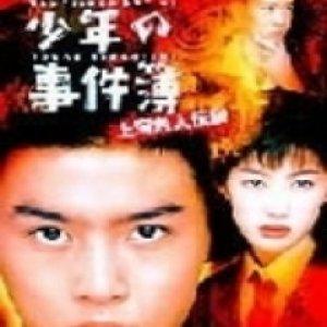 Kindaichi Shonen no Jikenbo: Shanghai Ningyo Densetsu (1997) photo
