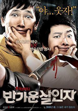 Hello Murderer (2010) poster