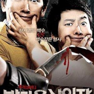 Hello Murderer (2010) photo
