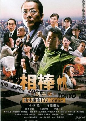 Aibou: The Movie (2008) poster