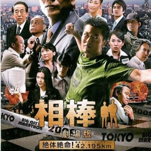 Aibou: The Movie (2008) photo
