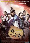 Historical Drama Watchlist