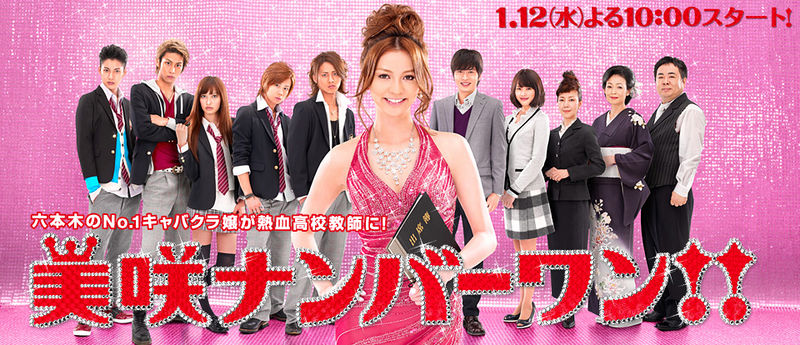 Misaki Number One!! (2011) Subtitle Indonesia