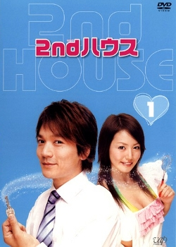 2nd House (2006) poster