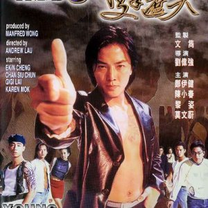 Young and Dangerous 3 (1996) photo
