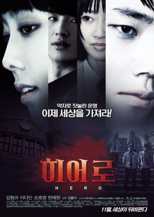 Hero (2010) poster