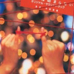 Mada Koi wa Hajimaranai (1995) photo