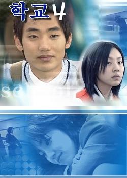 School 4 (2001) poster