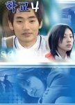 Screenwriter Jin Soo Wan (Kill Me, Heal Me)