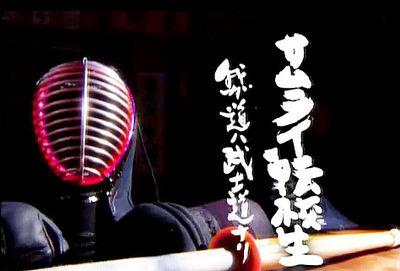 Samurai Tenkosei (2009) poster