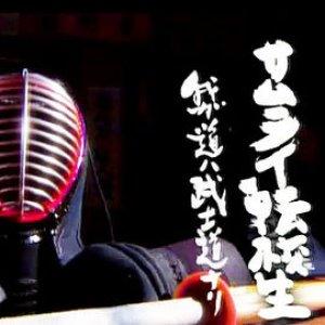 Samurai Tenkosei (2009) photo