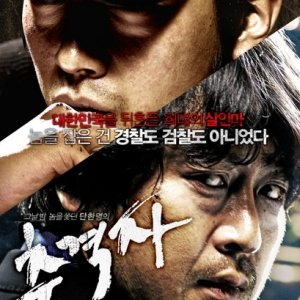 The Chaser (2008) photo