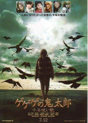 Gegege no Kitaro: Kitaro and the Millennium Curse (2008) poster