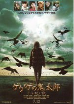 Gegege no Kitaro: Kitaro and the Millennium Curse (2008) photo